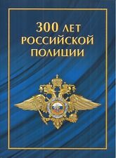 RUSSIA 2018 FOLDER BLOCK WITH NUMBER!!! ** 300th ANNIV. OF THE RUSSIAN POLICE