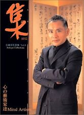 Shu - Antique Masterpieces Book #8 Japanese Antique Collection Book