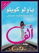 Aleph von Paulo Coelho Alef in arabische Sprache NEU OVP