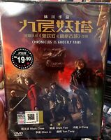 Chronicles of the Ghostly 鬼吹燈之九層妖塔 (Film) ~ All Region ~ Brand New &Factory Seal
