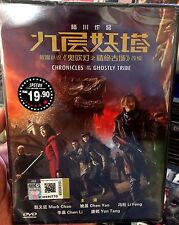 Chronicles of the Ghostly 鬼吹燈之九層妖塔 (Film) ~ DVD ~ English Subtitle ~ Region Free