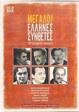 THEODORAKIS SPANOS TSITSANIS LOIZOS MITSAKIS HIOTIS / Greek Music 6 CD Box