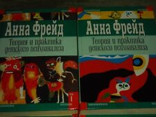 Anna Freud Теория и практика детского психоанализа 1-2 Hardcover Russian