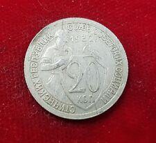 20 Kopeek Kopeken 1932 Russland Russia CCCP Sowjetunion UDSSR КОПЕЕК