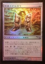 Jambières d'éclair PREMIUM / FOIL - Japanese Lightning Greaves - Magic Mtg