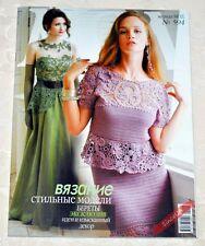 Zhurnal Mod 594 Magazine Fashion Crochet Knitting Patterns Russian