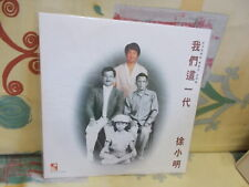 a941981  徐小明 LP Our Generation HK Wing Hang Records Tsui Siu Ming 我們這一代 Sealed