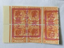 1942 Malaya Japan Occupation 2c chop Malacca Block 6. MNH Sold 'As Is'.CV Rare