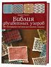 Рэнгел: Библия двуцветных узоров 200 мотивов для вязания спицами BOOK in RUSSIAN