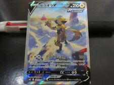 Pokemon card S6K 074/070 Zeraora V SR SA Sword & Shield MINT