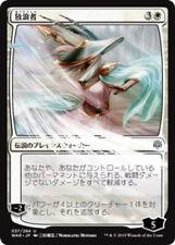 MTG magic cards The Wanderer - Japanese alternate art