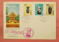 1961 FDC TAIWAN CHINA WORKS OF ART
