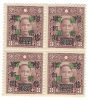 1945 CHINA MNH BLOCK STAMP #620, RE-SURCHARGED WANG CHIN-WEI'S PUPPET REGIME