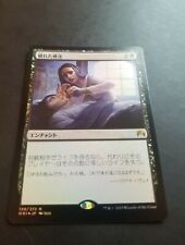 Magic the Gathering FOIL JAPANESE Tainted Remedy Magic Origins NM