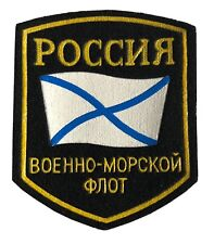 Russian Navy Fleet Army Patch Badge Military Troops Uniform Sleeve Chevron
