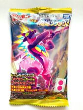 Pokemon Japanese card - Sword shield Rebel Clash Gummy Candy 1 CARD Booster Pack