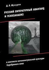 Russian literary avant-garde, and psychoanalysi. Shukurov, L..#*=