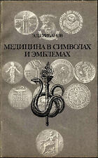 Medicine in the Symbols and Emblems.Jettons,Medals,Badges.Медицина в символах .