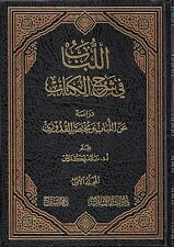 allibab fi sharah alkitab     اللباب في شرح الكتاب 5 مجلد