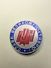 Vintage Russian Soviet Badge Slava Velikomu Oktiabriu - Glory to Great October
