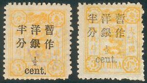 China Lot/2x Item Mi.-Nr.16I*,16II* (MICHEL € 190,00) feinst