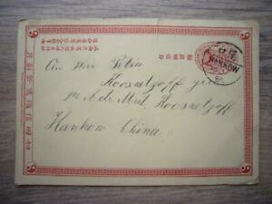36) Postkarte 1902 CHINA - HANKOW Deutsche Post nach HANKOW Deutsche Kolonien