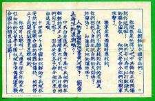 KOREA  PROPAGANDA  1950 KOREAN WAR   7040