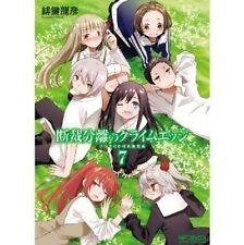 Dansai Bunri no Crime Edge #7 Manga Limited Edition / HIKAGI Tatsuhiko w/CD
