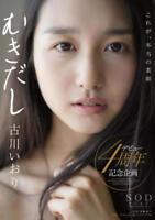180min DVD Iori Kogawa - Beautiful Asian Japanese Actress Gravure Japan Idol