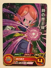 Super Dragon Ball Heroes Promo PUMS-24