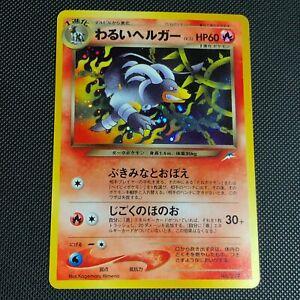 Japanese Holo Dark Houndoom WOTC Neo 4 Destiny 2001 No. 229 Pokemon Card NM - M
