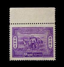 Unissued 1944 China Stamp Unused