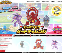 Pokemon Sword/Shield GET CHALLENGE Event 2020 Volcanion/Marshadow/Genesect TRADE