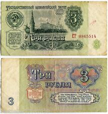 RUSSIA 3 RUBLE OLD ISSUE WITH SOME WEAR AND TEAR # 562