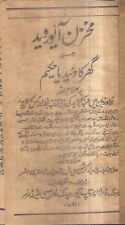 INDIA - RARE  BOOK PRINTED  IN URDU  -  PAGES 296