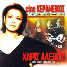 Alexiou Haris - Cine Keramikos NEW CD