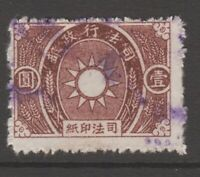Asia China Revenue Fiscal post Stamp 10-15-20-9i