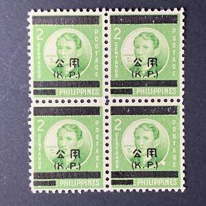 U2/56 US Philippines Stamp Japan WWII 1942 Scott NQ1 2c Unused NH No Gum Block 4