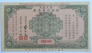 Republic of China, 10, bond bill loan share cash points financial document