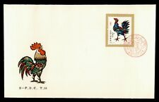 DR WHO 1981 PRC CHINA FDC YEAR OF THE ROOSTER  z211194