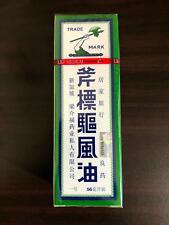 5 pcs Axe Brand Universal Oil 56ml Pain Cold Relief Liniment Headache Dizziness