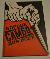 Combat SAMBO Hand-to-hand Fight Russian book Wrestling Army Military САМБО