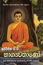 Asirimathya a Bhagawathano by Ven Kiribathgoda Gnanananda Thero (2016,...