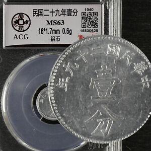 1940 China YR29 1 Cash VALUE OBVERSE