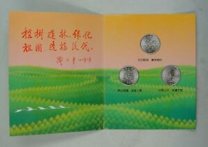 China Commemorative Coins For Voluntary Tree-Planting, Official Card
