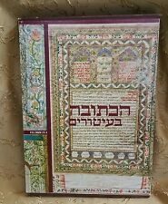 THE KETUBA - JEWISH MARRIAGE CONTRACTS THROUGHOUT THE AGES - Davidovitch