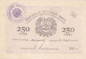 250 RUBLES EF BANKNOTE RUSSIA/ASHKHABAD/TRANSCASPIAN REGION 1919 PICK-S1146