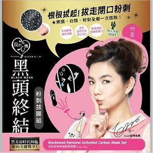 MY SCHEMING Blackhead Acne Removal Activated Carbon 3 Steps Mask Set Large Pores