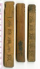 "BT139, ""Hong-Tu Tobacco Store"", 1 Bottle Tobacco, Bamboo Tally China"