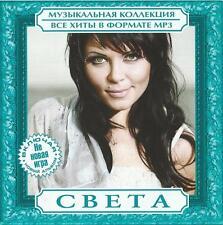 CD mp3 russo света/Sveta/Sveta